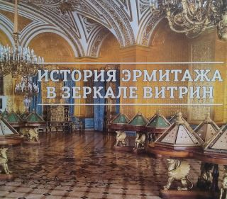 Istoriia Ermitazha v zerkale Vitrin (The History of the Hermitage Reflected in Its Showcases). T. B. Semenova.