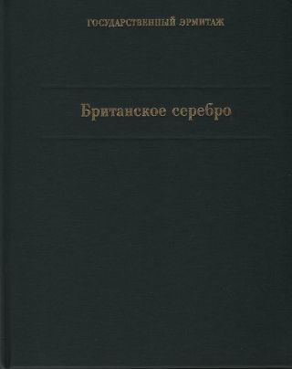 Britanskoe serebro. Katalog kollektsiia (British Silver: Catalogue of the [Hermitage]...