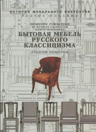 Bytovaia mebel' russkogo klassitsizma: al bom obmerov: obrazt s y mebeli russkoi raboty kontsa XVIII – nachala XIX veka (Domestic Furniture of Russian classicism: album of measurements: models of furniture of Russian neoclassicism [ the end of the 18 – beginning of the 19th c.]. Z. N. Bykov.