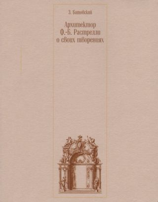 Arkhitektor F. B. Rastrelli v svoikh tvoreniiakh (The architect F.-B Rastrelli in his works
