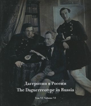 Dagerotip v Rossii, tom 6, Sobranie Gosudarstvennogo Ermitazha / The Daguerreotype in Russia, vol. 6, The Collection of the State Hermitage Museum. N. Iu. Avetian A. V. Maksimova.