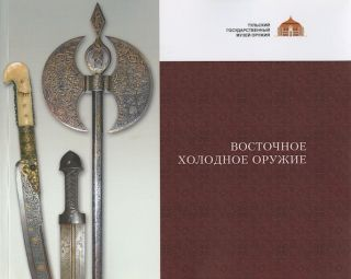 Vostochnoe kholodnoe oruzhie iz sobraniia Tul'skogo gosudarstvennogo muzeia oruzhiia (Oriental blade weapons from the collection of the Tula State Museum of Arms)