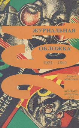 Zhurnal'naia oblozhka, 1921 – 1941 (Journal covers, 1921 – 1941). Aleksei Morozov