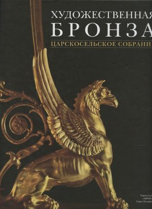 Khudozhestvennye bronzy: Tsarskosel'skoe sobranie (Artistic Bronzes in the Collection of the...