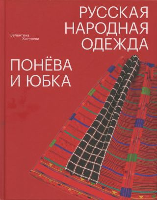 Russkaia narodnaia odezhda: ponevy i iubki (Russian folk clothing: shifts and skirts