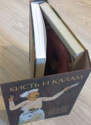 Kist' i kalam: 200 let kollektsii Instituta vostochnykh rukopisei. Katalog vystavki (Brush and...