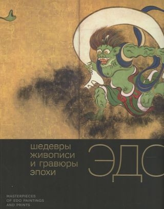 Shedevry zhivopisi i graviury epokhi Edo 1603 – 1868 / Masterpieces of Edo Paintings and...