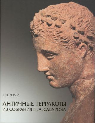 Antichnye terrakoty iz sobraniia P. A. Saburov / Antique terra-cottas from the Pyotr...