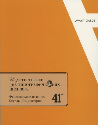 Igor' Terent'ev. Dva tipograficheskikh shedevra. Faksimil'noe izdanie. Stat'i. Kommentarii (Igor Terentyev. Two typographic masterpieces. Facsimile edition. Articles. Commentaries). A. A. Rossomakhin.