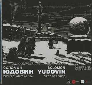 Solomon Yudovin: Siege Graphics from the Russian Museum collection and the collection of Evgenii...