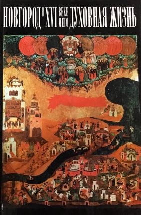 Novgorod v XVI veke i ego dukhovnaia zhizn' (Novgorod in the 16th c. and Its Artistic and...