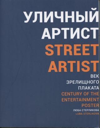 Ulichnyi artist: vek zrelishchnogo plakata / Street Artist: Century of the Entertainment Poster....