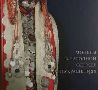 Monety v narodnoi odezhde i ukrasheniiakh (Coins in folk costume and ornamentation). A. V....