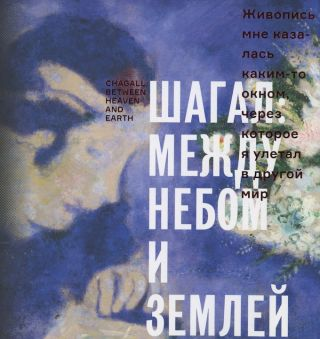 Shagal: mezhdy nebom i zemloi / Chagall: Between Heaven and Earth. Ekaterina Selezneva