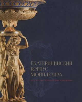 Ekaterininskii korpus Monplezira: puteshestvie iz Petergofa v Tsaritsyno (The Catherine Wing of...