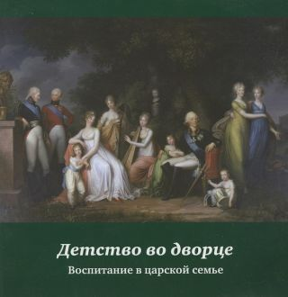 Detstvo vo dvortse: Vospitanie v tsarskoi sem'e (Childhood in the palace: raising children in the...