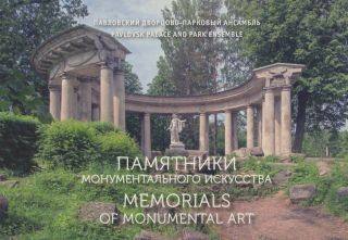 Pamiatniki monumental'nogo iskusstva / Memorials of Monumental Art [of Pavlovsk palace and park...