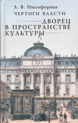 Chertogi vlasti – Dvorets v prostranstve kultury (Palaces of Power – The Palace in Cultural...