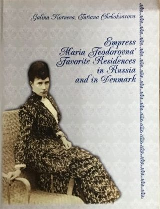 Empress Mariia FedorovnaNEED: Favorite Residences in Russia and in Denmark. T. N. Cheboksarova G....