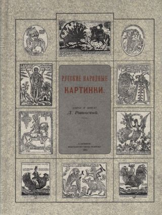 Russkie narodnye kartinki sobral i opisal D. Rovinskii (Russian Folk Paintings Compiled and...