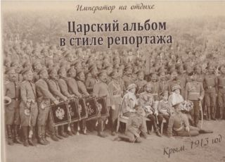 Imperator na otdykhe : Krym. 1902, 1912, 1913 (Romanovs on vacation in the Crimea 1902, 1912,...