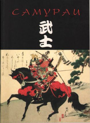 Samurai: Aspekty iaponskoi kul'tury XVII–XX veka (Samurai: Aspects of Japanese Culture from the 17th to the 20th c.). A. Iu. Sinityn A. M. Kabanov.
