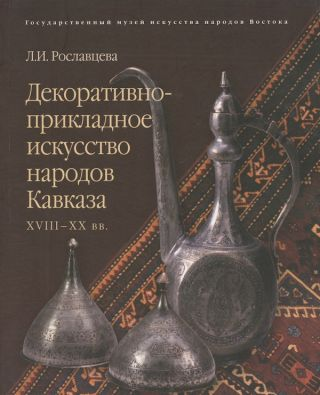 Dekorativno-prikladnoe iskusstvo narodov Kavkaza XVIII – XX vv. (Decorative and Applied Arts of...