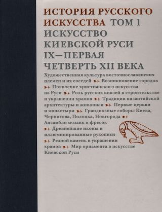 Istoriia russkogo iskusstva, tom 1: Iskusstvo Kievskoi Rusi IX – pervoi chetverti XII veka (History of Russian Art, vol. 1: The Art of Kievan Rus' from the 9th c. through the First Quarter of the 12th c.). A. I. Komech.