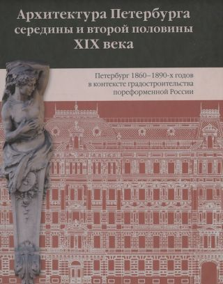 Arkhitektura Peterburga serediny i vtoroi poloviny XIX veka, tom II, Peterburg 1860–1890-kh godov v kontekste gradostroitel'stva poreformennooi Rossii (Architecture of Petersburg in the Middle and Second Half of the 19th c., vol. II, St. Petersburg, 1860s–1890s, in the context of city-planning in Russia during the period of reforms). A. L. Punin.