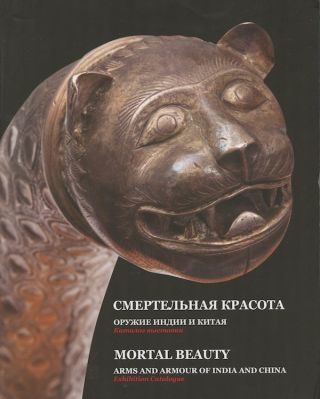 Smertel'naia krasota: oruzhie Indii i Kitaia. Katalog vystavki / Mortal Beauty: Arms and Armour of India and China. Exhibition Catalogue. E. N. Uspenskaia E. M. Karlova, A. M. Pastukhov.