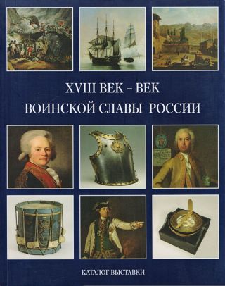 XVIII vek — vek voinskoi slavy Rossii (The eighteenth century — the century of Russia's military glory). S. A. Ekshtut A. M. Val'kovich.
