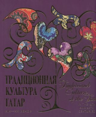 Traditsionnaia kul'tura Tatar XIX – XX vekov (Traditional Culture of the Tatars in the 19th...