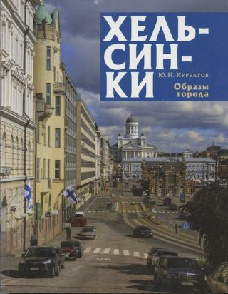 Khelsinki. Obrazy goroda (Helsinnki: images of the city). Iu. I. Kurbatov.