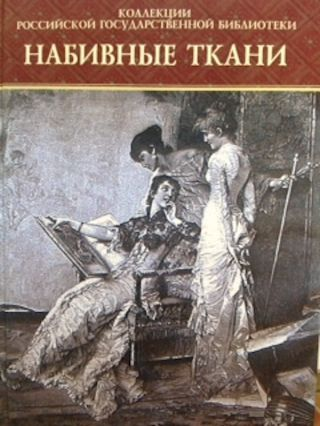Katalog nabivnykh tkane XIII-XIX vekov sobranii a Roberta Forrera (Catalogue of prints 13th – 19th centuries in the collection of Robert Forrer). T. A. Dolgodrova.