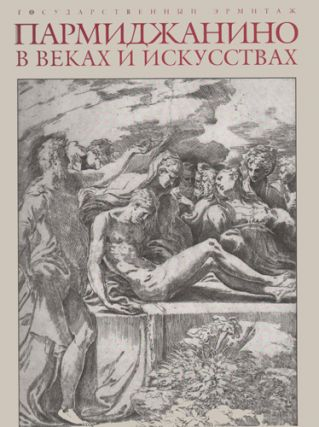 Parmidzhanino v vekakh i iskusstvakh: k 500-letiiu so dnia rozhdeniia (Parmigianino over the Centuries and in the Arts: [Catalogue Published on the Occasion of] the Five Hundredth Anniversary of His Birth). A. V. Ippolitov.