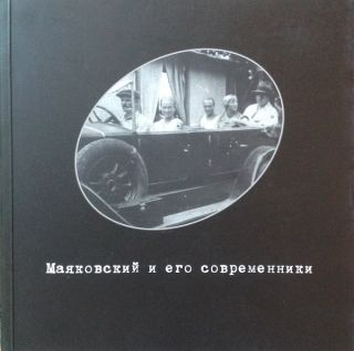 Maiakovskii i ego sovremenniki. Fond foto-, kino- i audiodokumentov. Katalog vystavki (Maiakovskii and his contemporaries. Catalogue of an exhibition of the photographic, film, and recording collection). E. A. Snegireva.