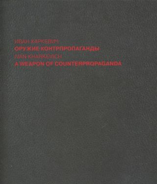 Ivan Kharkevich: Oruzhie kontrpropagandy (Weapon of Counter-Propaganda). A. F. Skliaruk, compilation.