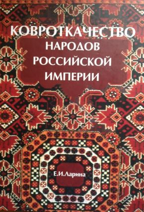 Kovrotkachestvo narodov Rossiiskoi imperii (Carpet weaving by peoples of the Russian Empire). E....