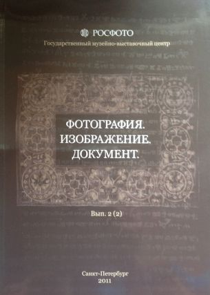 Fotografiia, izobrazhenie, dokument, nauchnyi sbornik, vypusk 2 (2) (Photography, imagery, document: scholarly articles, vypusk 2 [2]). D. O. Tsypkin.