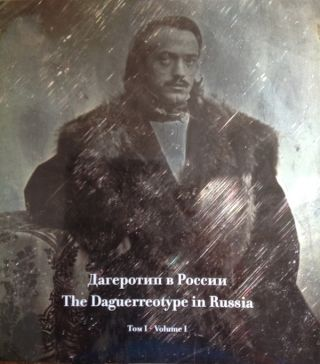 Dagerotip v Rossii, tom 1 / The Daguerreotype in Russia, vol. 1. E. Barkhatova.