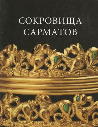 Sokrovishcha sarmatov: k 100-letiiu Borisa Borisovicha Piotrovskogo (Treasures of the Sarmatians: [Published on Occasion of] the 100th Anniversary of the Birth of Boris Borisovich Piotrovskii). M. E. Filomonova I. P. Zasetskaia.