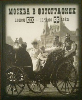 *Moskva v fotografiiakh: konets XIX – nachalo XX veka (Moscow in photographs, late 19th to...